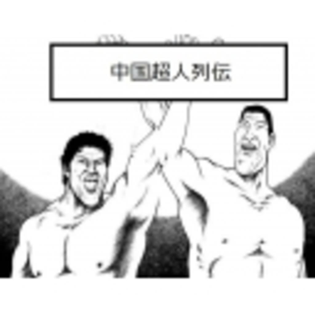 中国超人列伝
