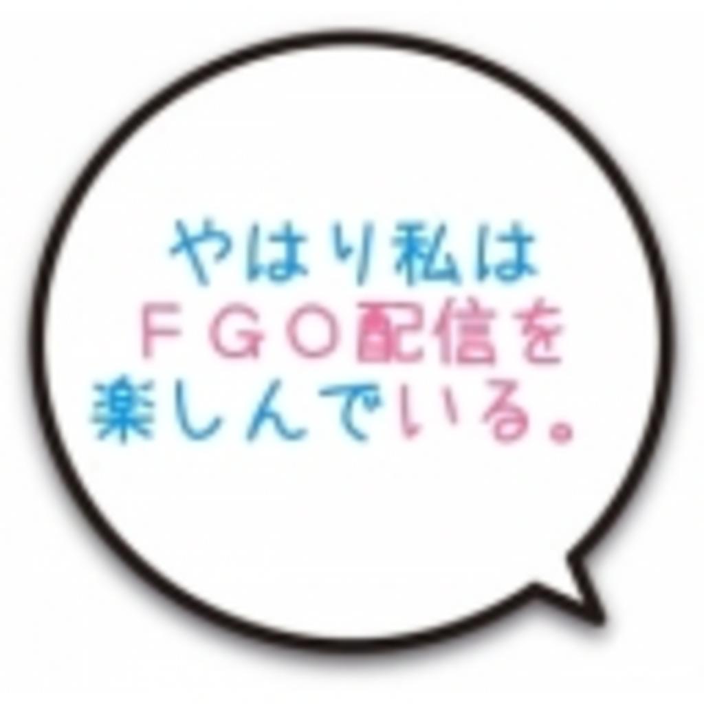 やはり私はFGO配信を楽しんでいる。