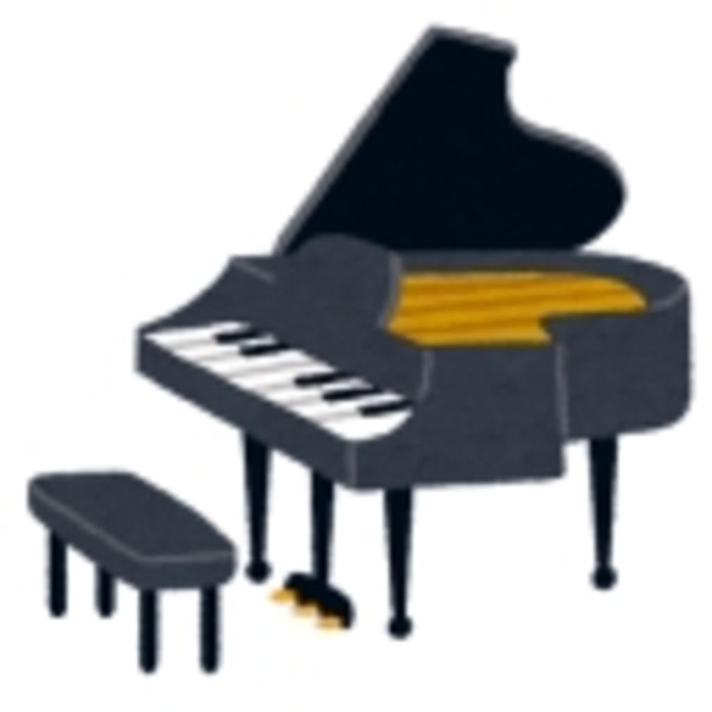 ピアノが弾けるまで。