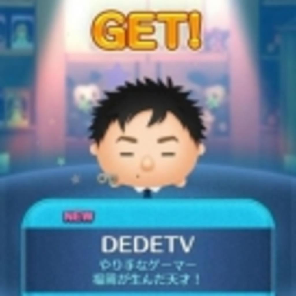 DEDETVさんのコミュニティー