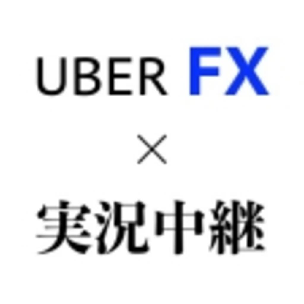 UberFXのトレード晒しまくりコミュニティ