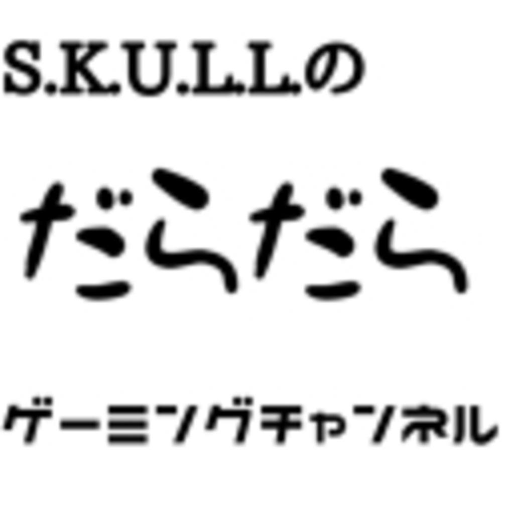 S.K.U.L.L.のだらだらゲーミングチャンネル