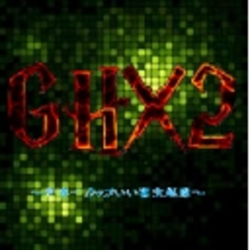 GHX2秘密基地