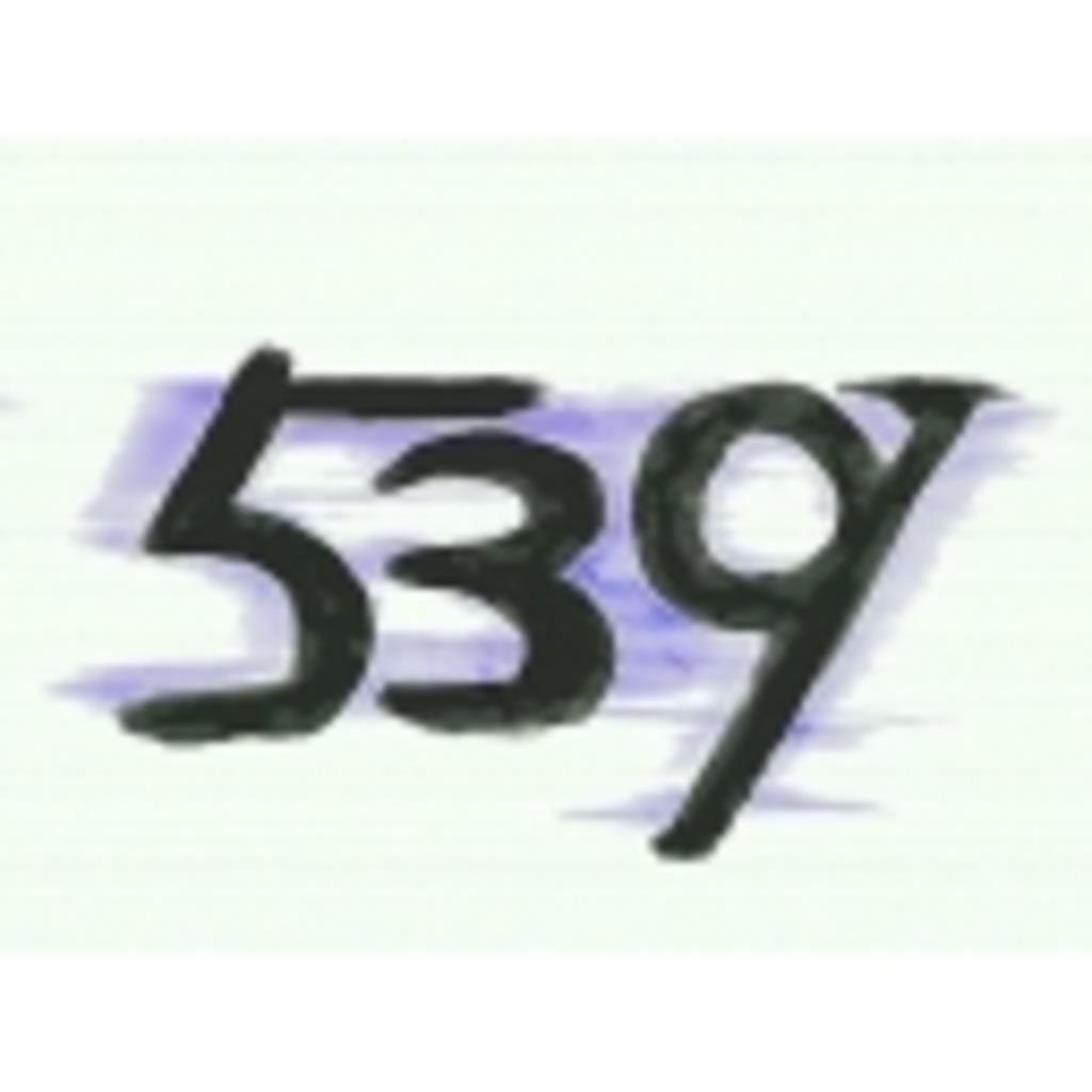 539のgdgdプレイコミュニティ
