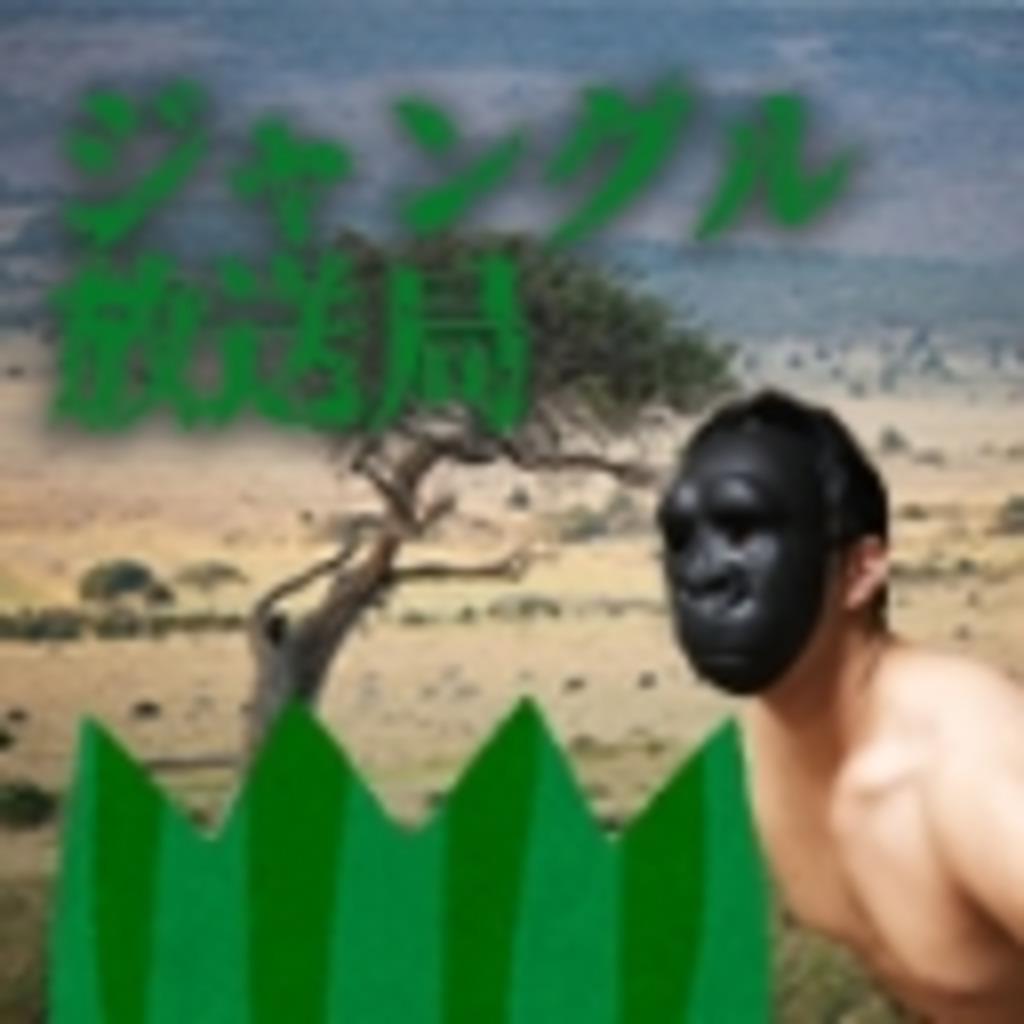 ジャングル放送局
