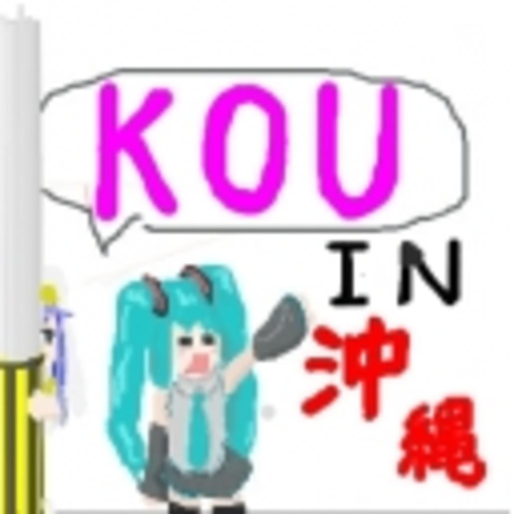 KOUのうちなー放送