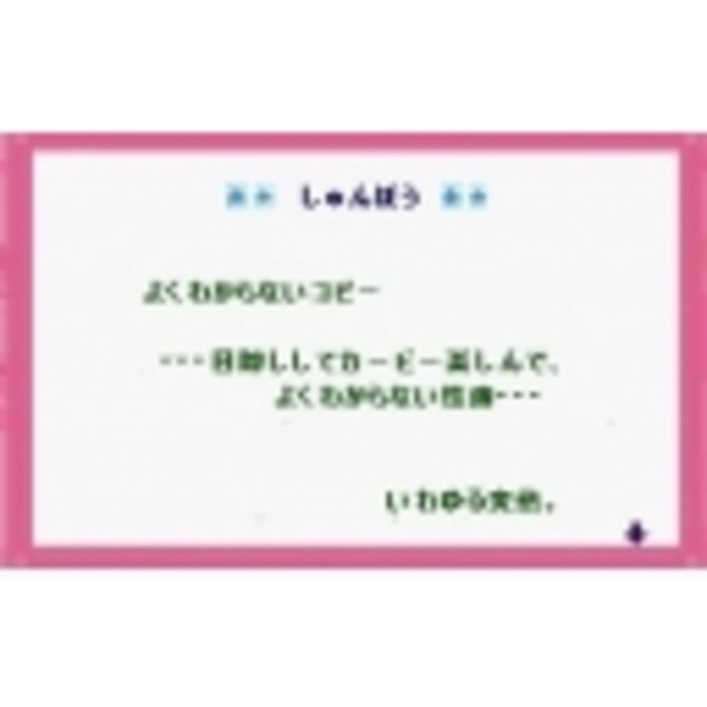 よー ちぇけらლ(・Д・ლ)