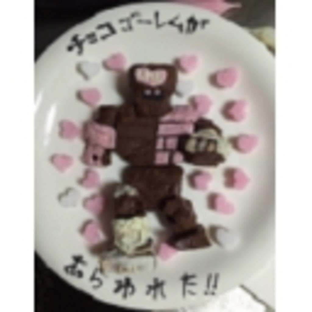 チョコゴーレムがあらわれた!!