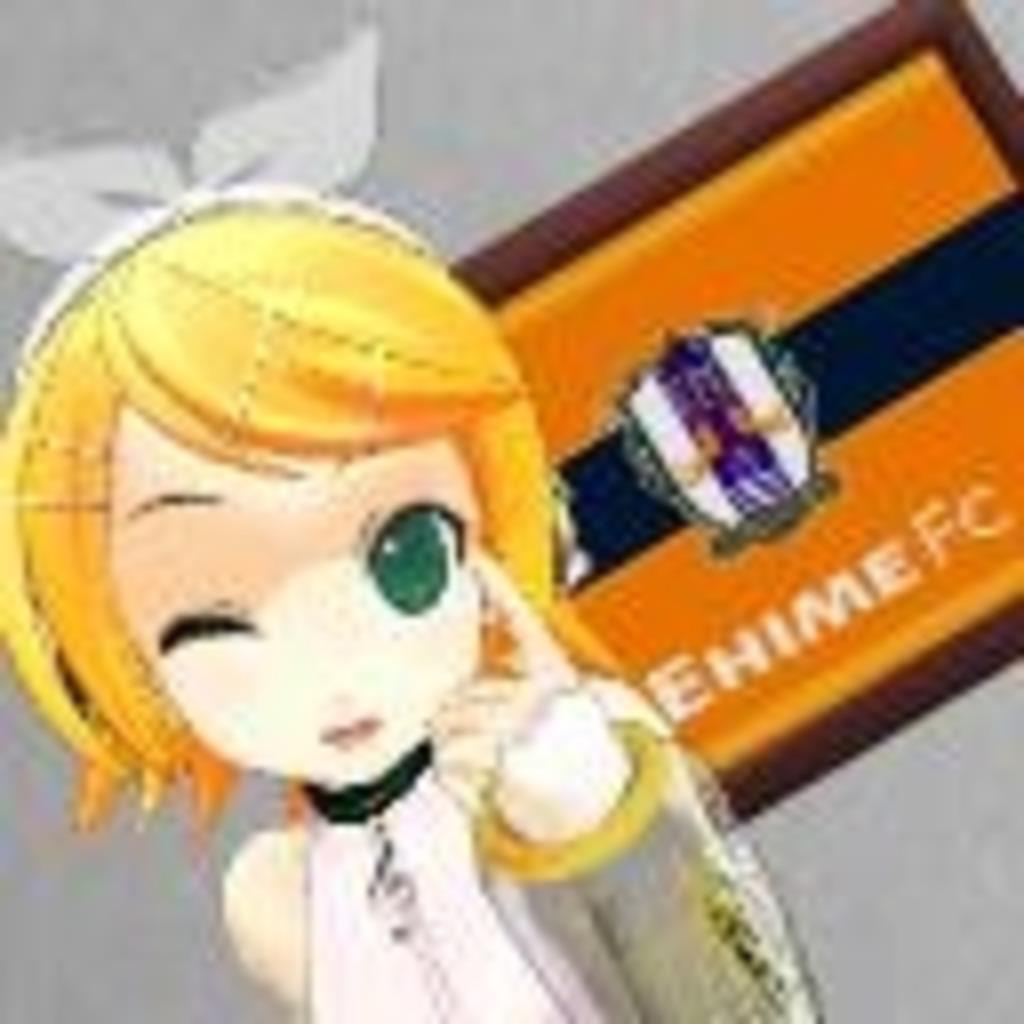 ラマーズPと愛媛FCと大艦巨砲と歴史とかにゃ~にゃ~