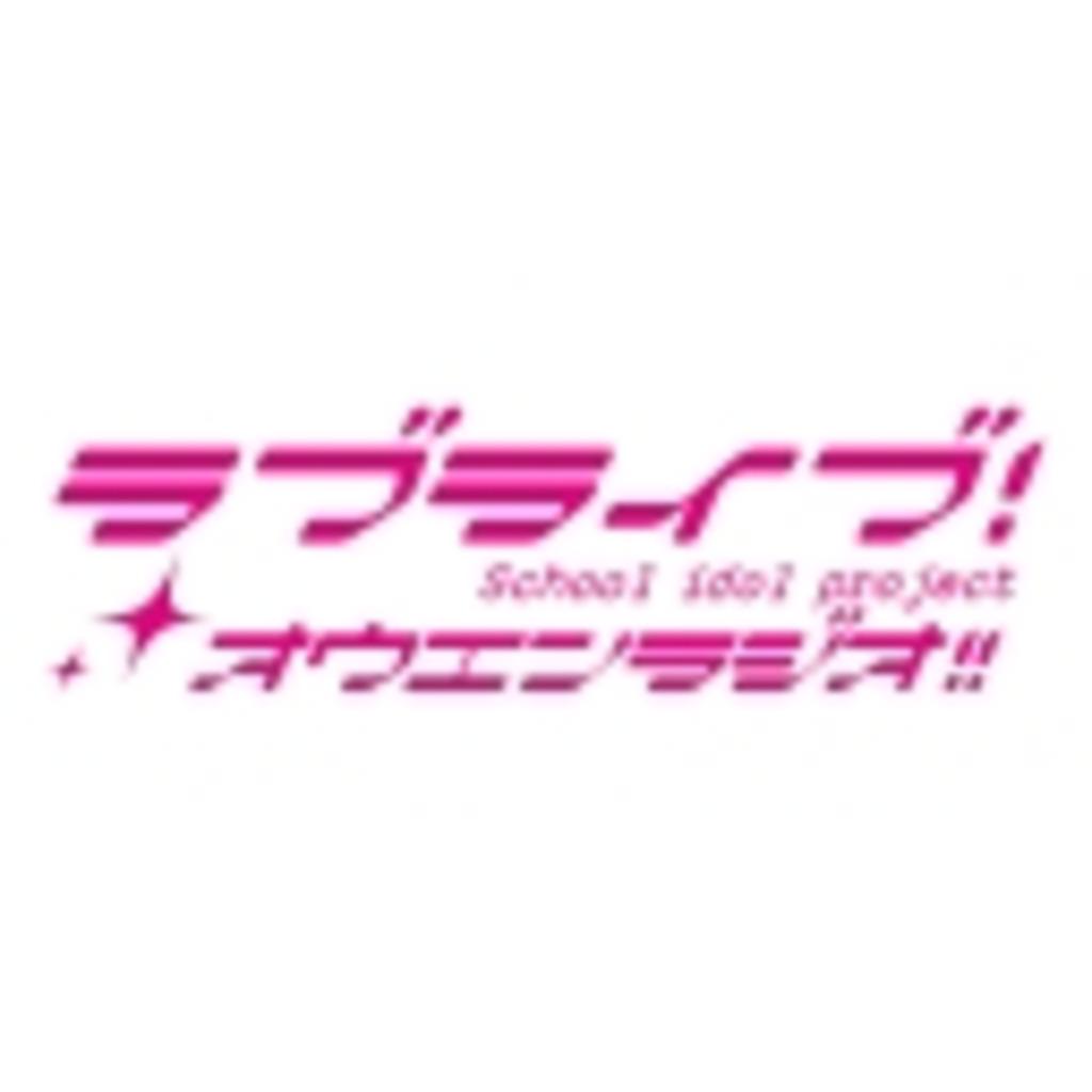 ラブライブ!応援ラジオ!!