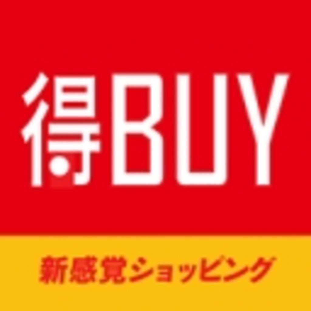 得buy新ゲームリ収益が増の最も人気 | Tokubuy