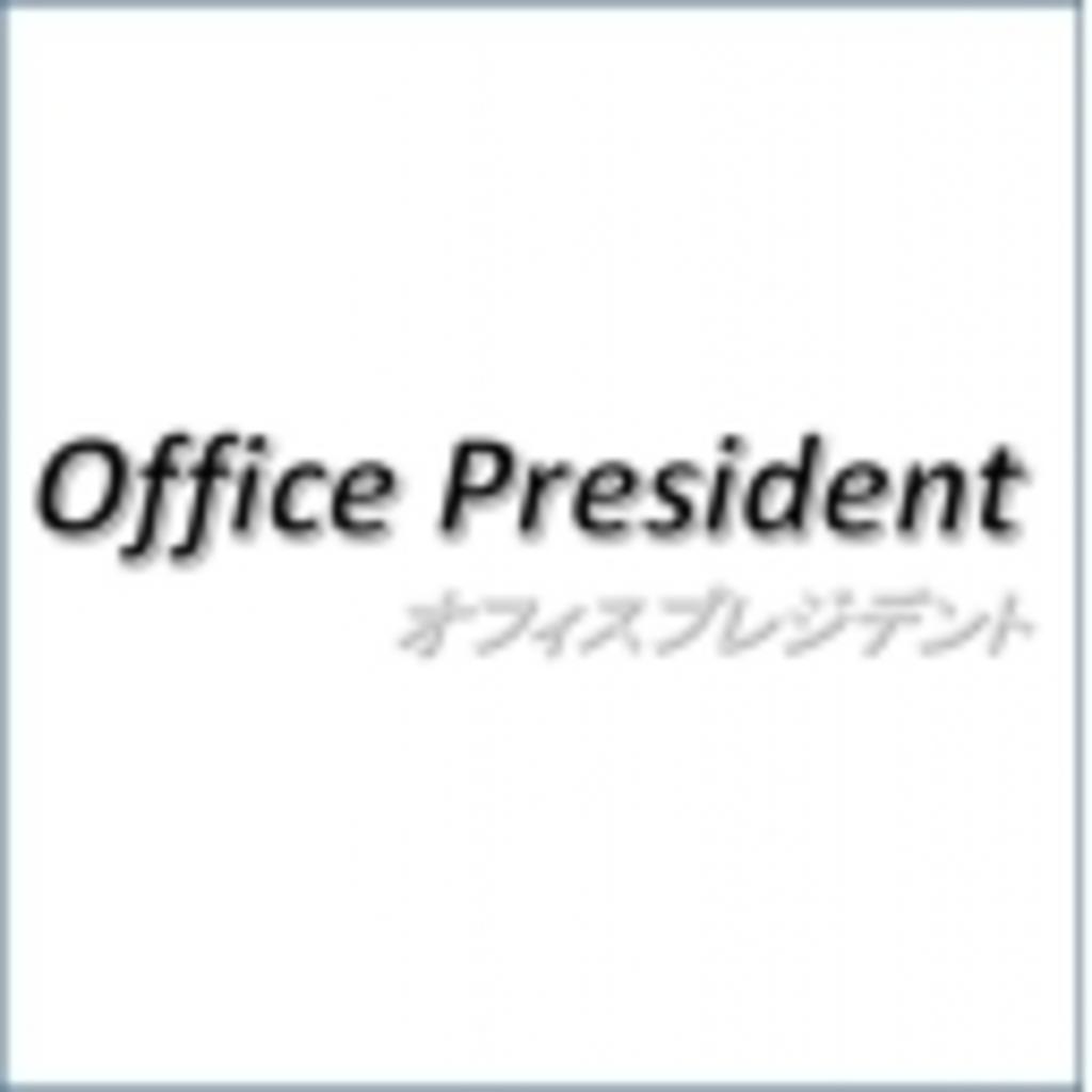 オフィスプレジデント会議室