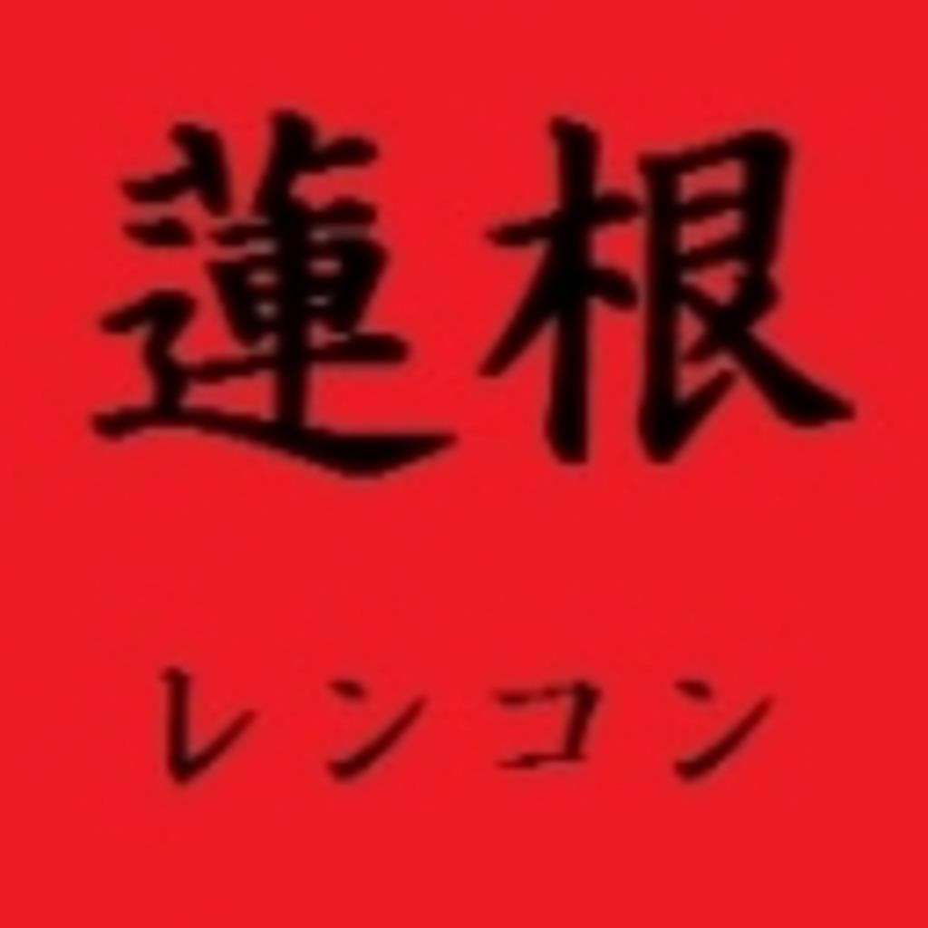 レンコン動画のコミュニティ