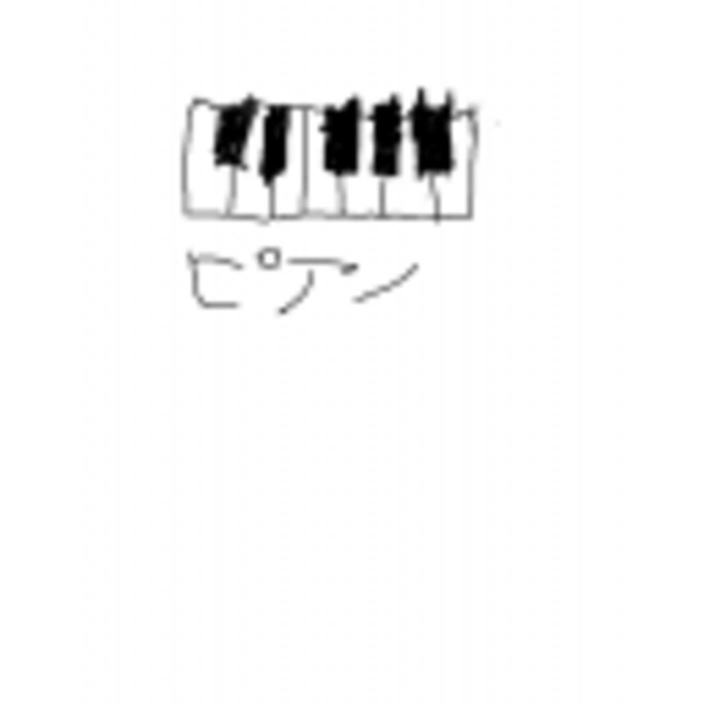 bottaのピアノサークル(仮)