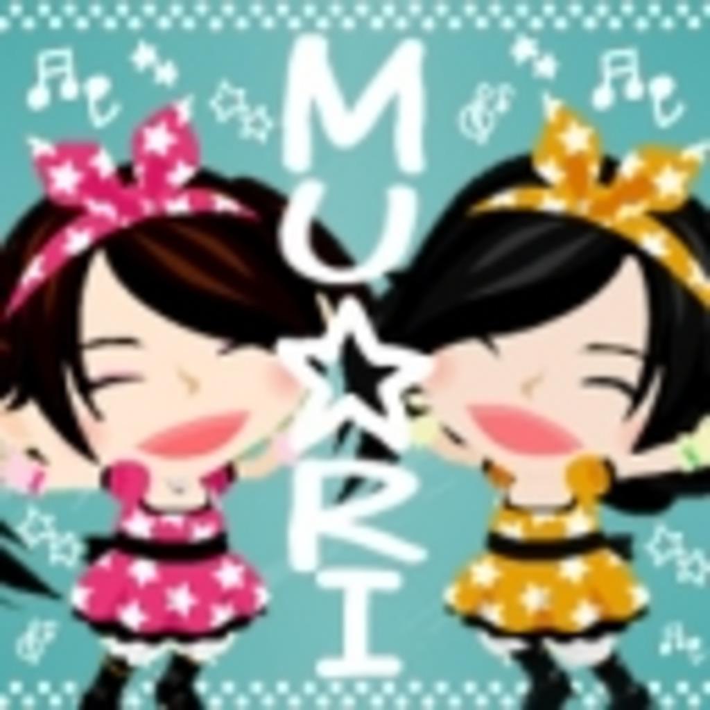 MU☆RI