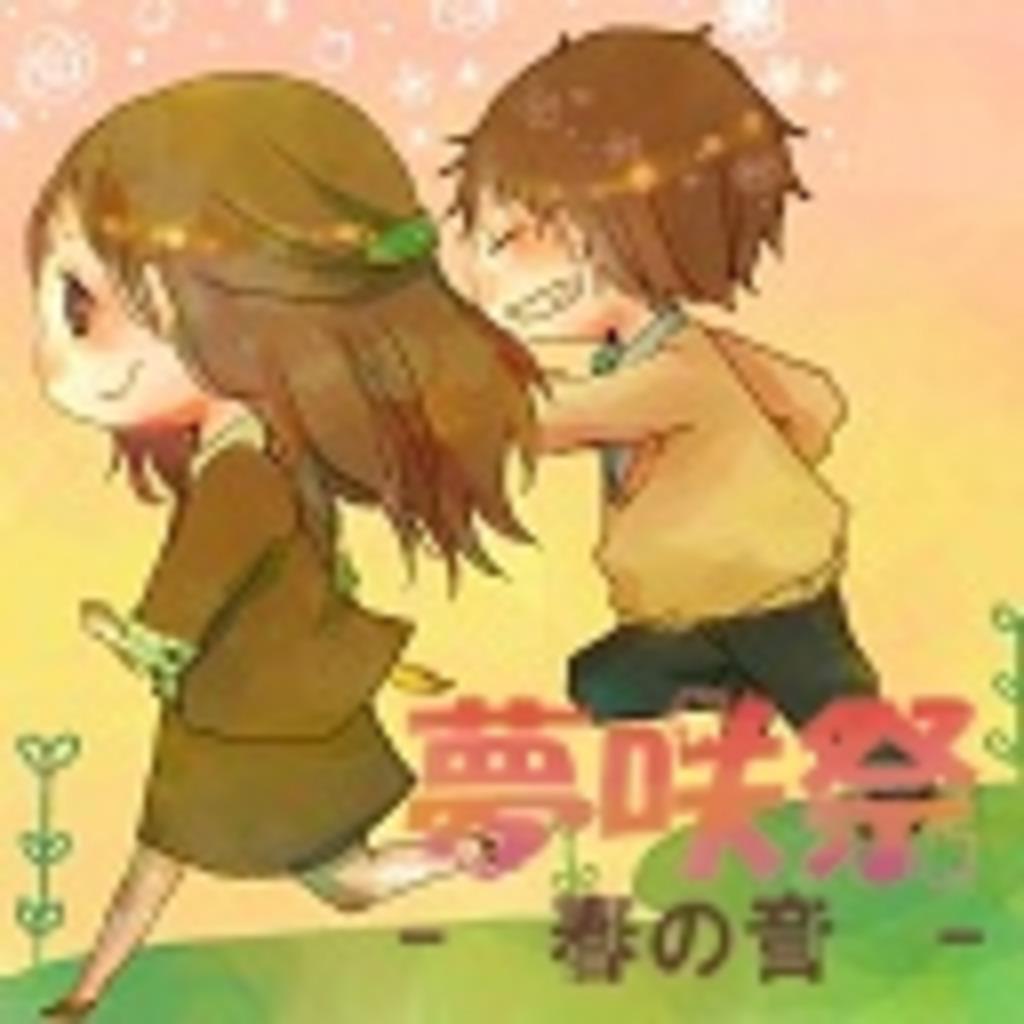 夢咲祭(ゆめさきまつり)-春の音-