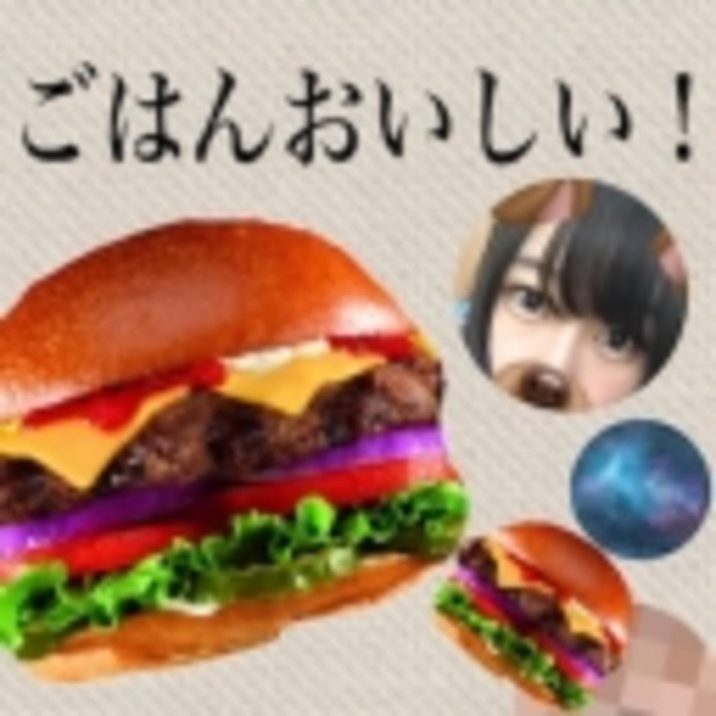 ゴミ人間がおいしいご飯を食べるチャンネル