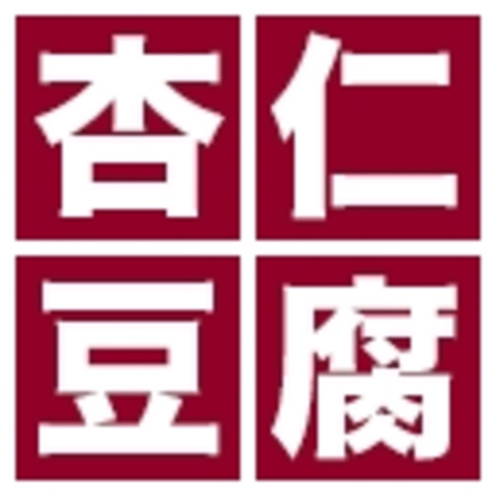 杏仁豆腐の剥ぎコラコミュ二ティ
