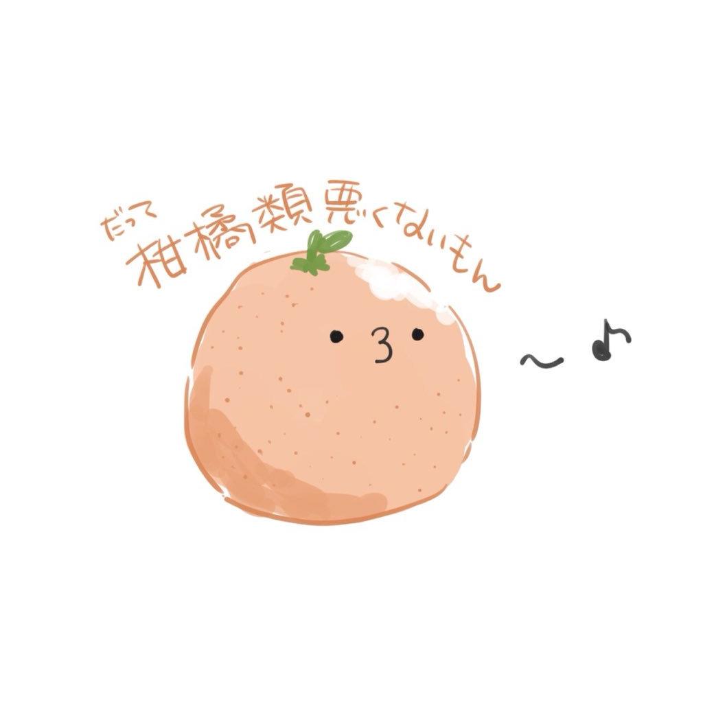 柑橘類の隠し部屋
