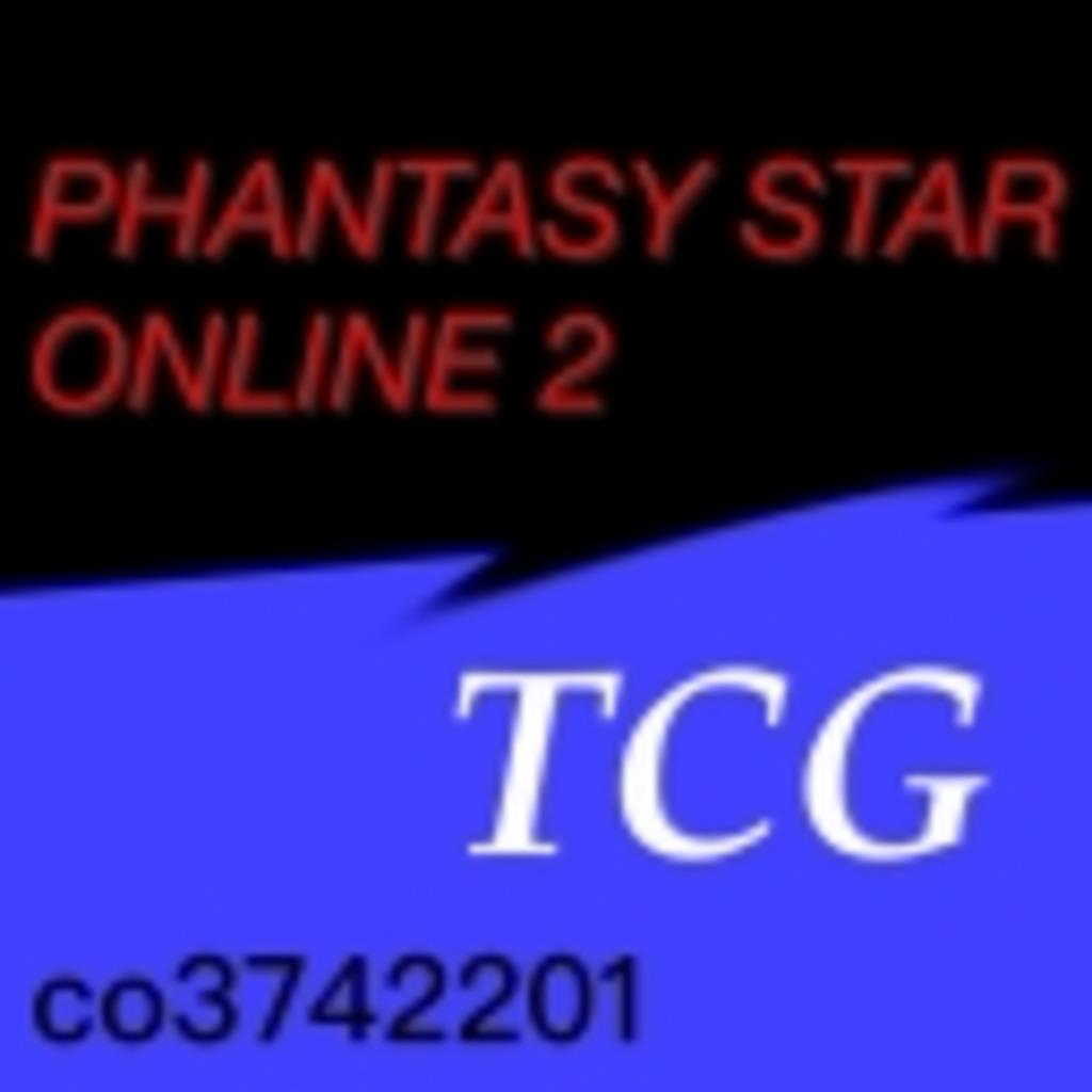 PSO2 TRADING CARD GAMEのファンコミュニティ