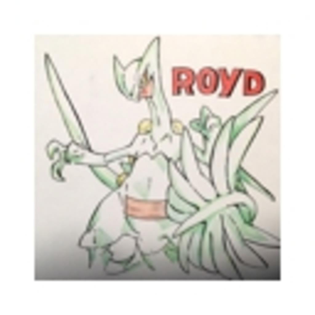 ロイドさんのコミュニティ