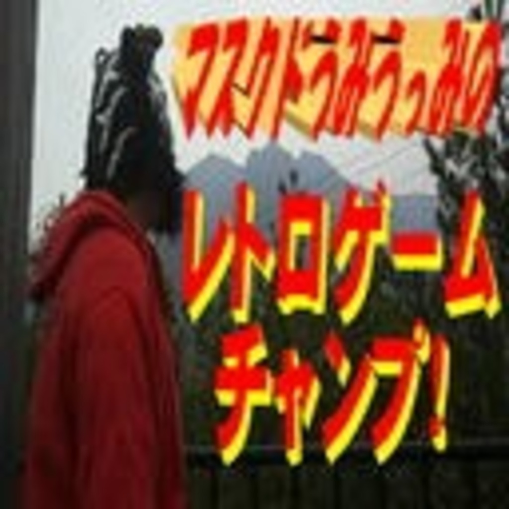 マスクドうみうっみのレトロゲームチャンプ!