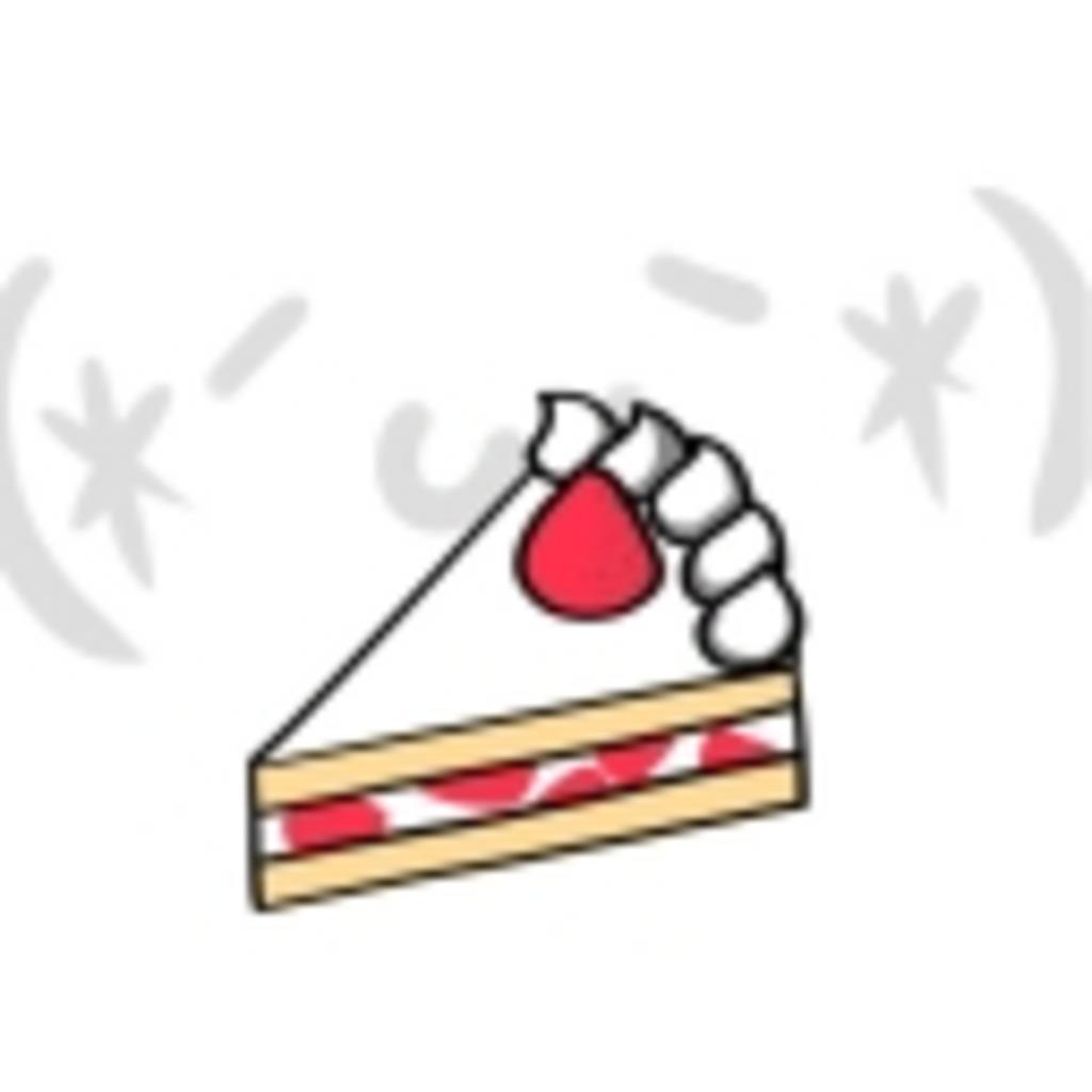 *ショートケーキの上にいる*