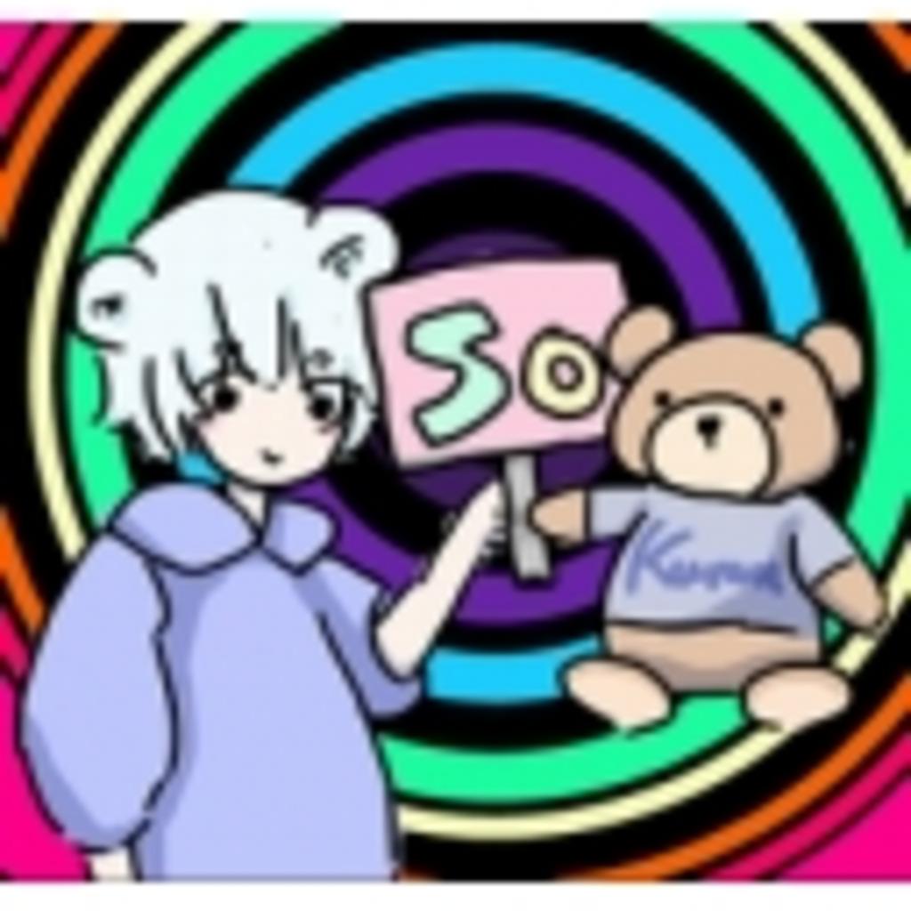 クマ好きなsoのゲーム実況こみゅʕ→ᴥ←ʔ