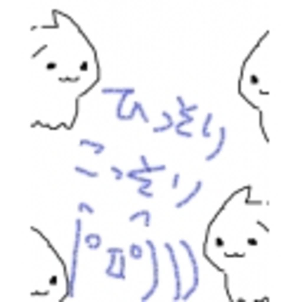 ひっそりこっそり!|゚Д゚)))コソーリ