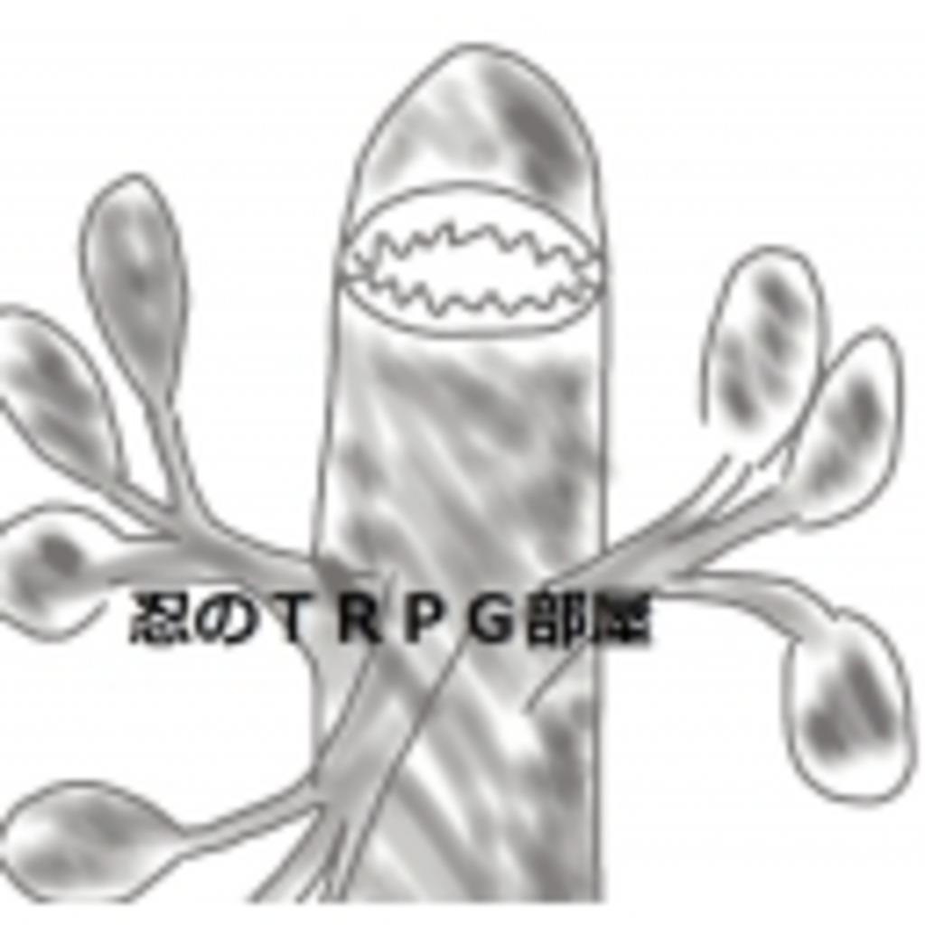 忍のTRPG部屋