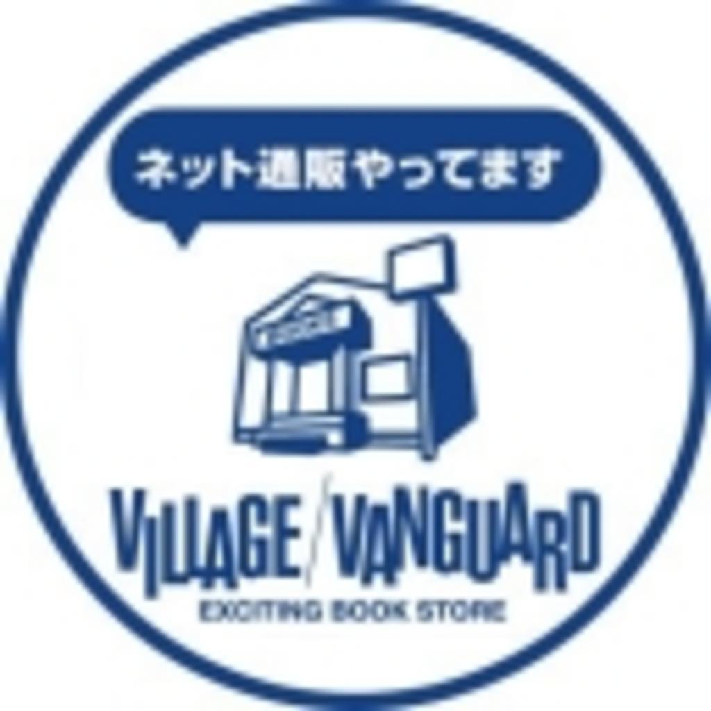 【公式】ヴィレヴァンオンライン