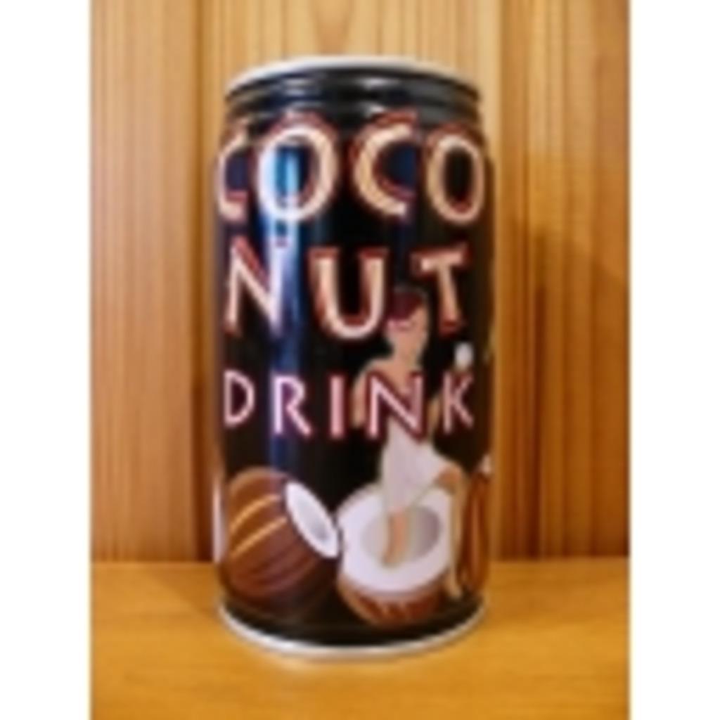 ココナツミルクおいしいよ