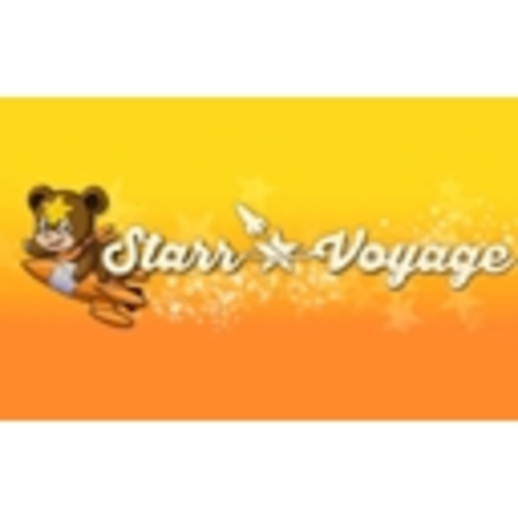 starr☆voyage放送局