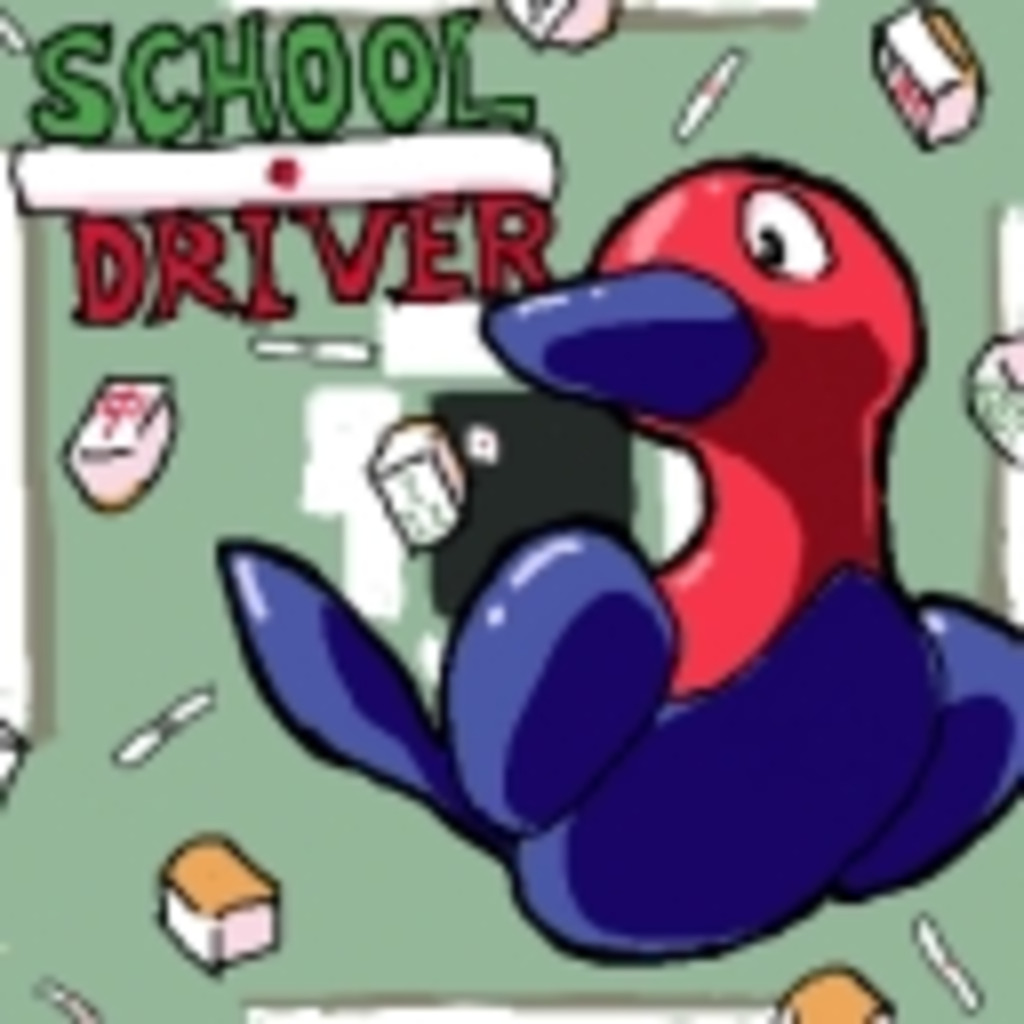 SCHOOL DRIVER