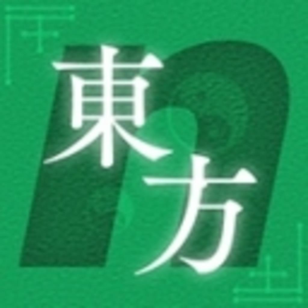 東方Nsen