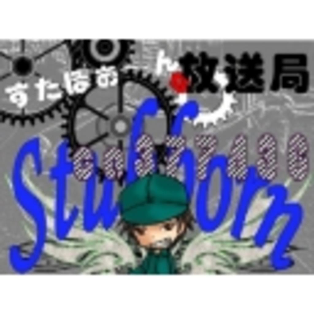 Stubbornな放送局