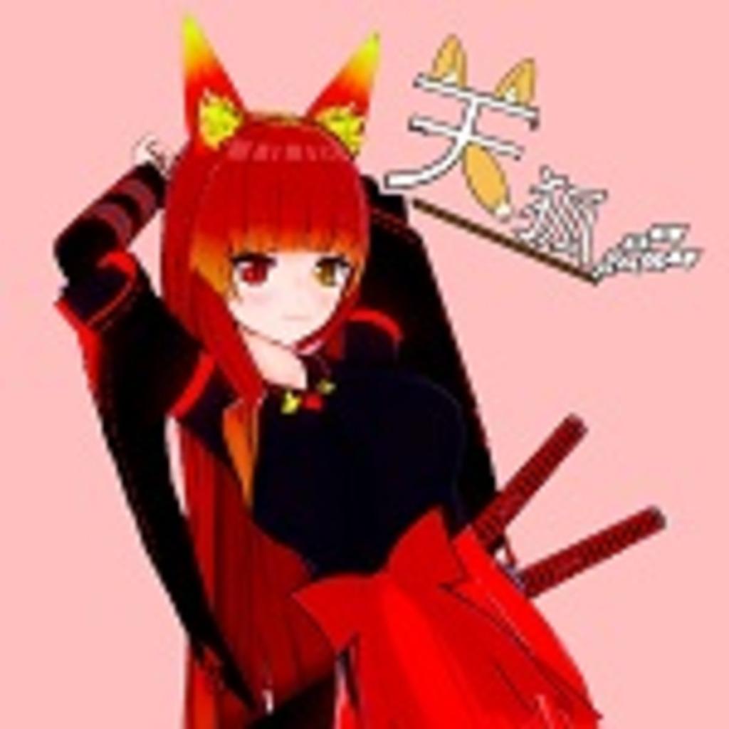 天狐Project