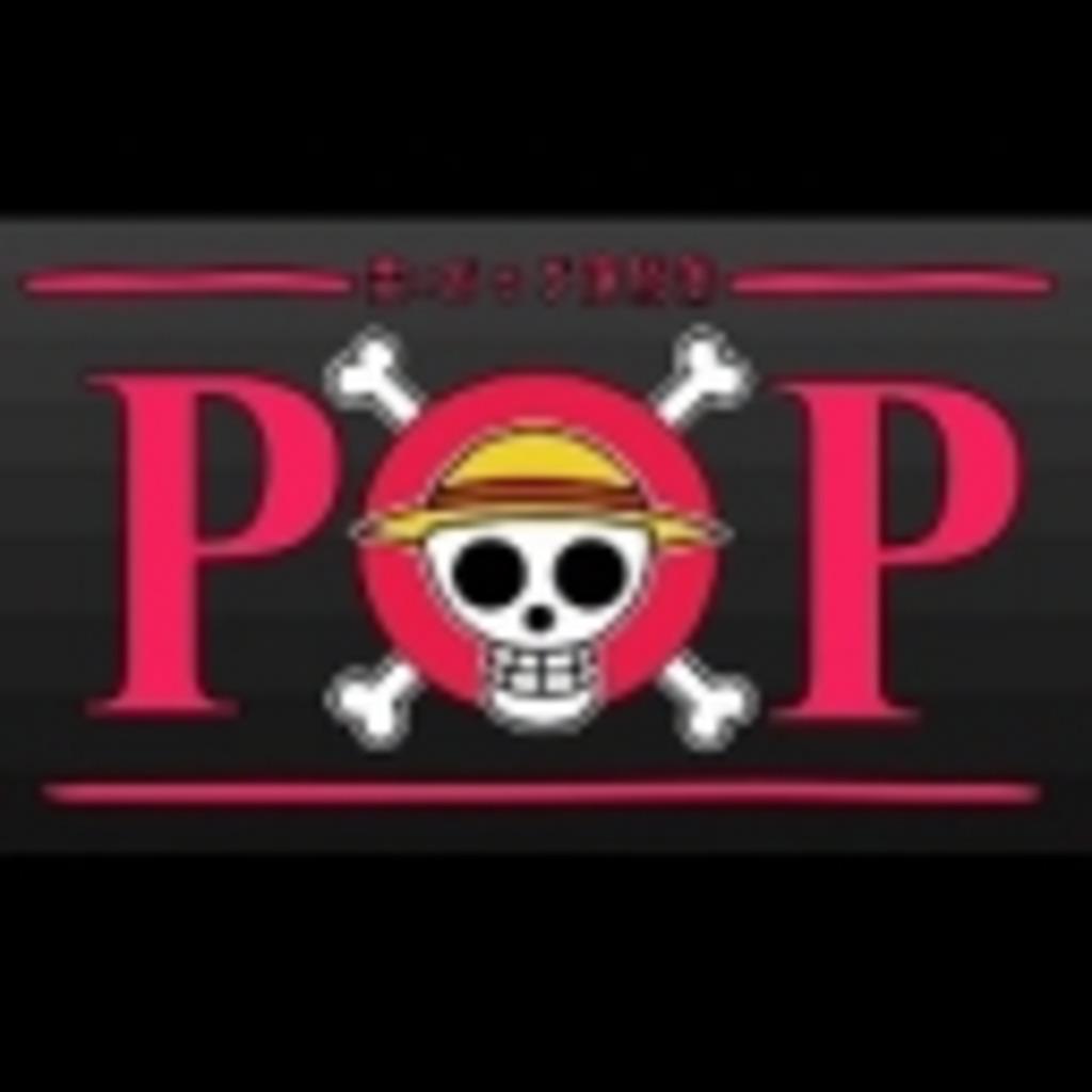 麦とポップな海賊団☠