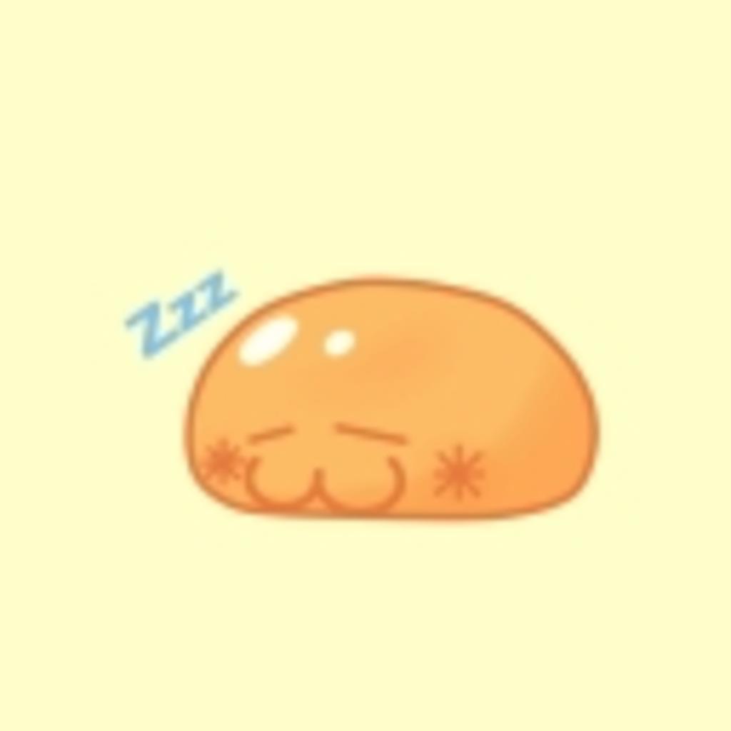 えおるもちは眠る