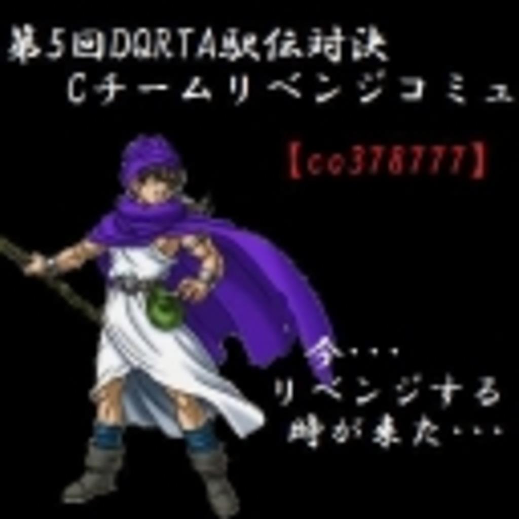 第5回DQRTA駅伝対決-Cチームリベンジコミュ!!