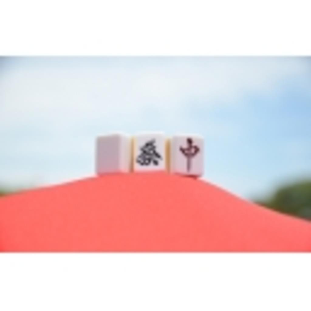 【ゲーム実況】大三元のから大騒ぎ【駆け出し】