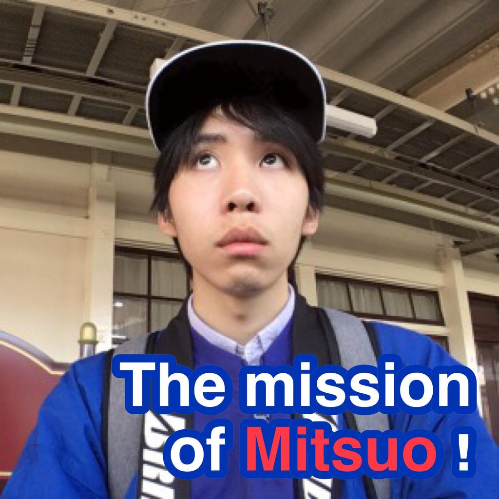 ミツオのミッション!Season4