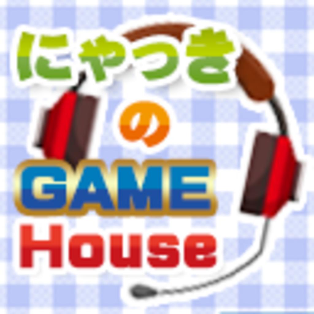 にゃっきのGAMEHouse