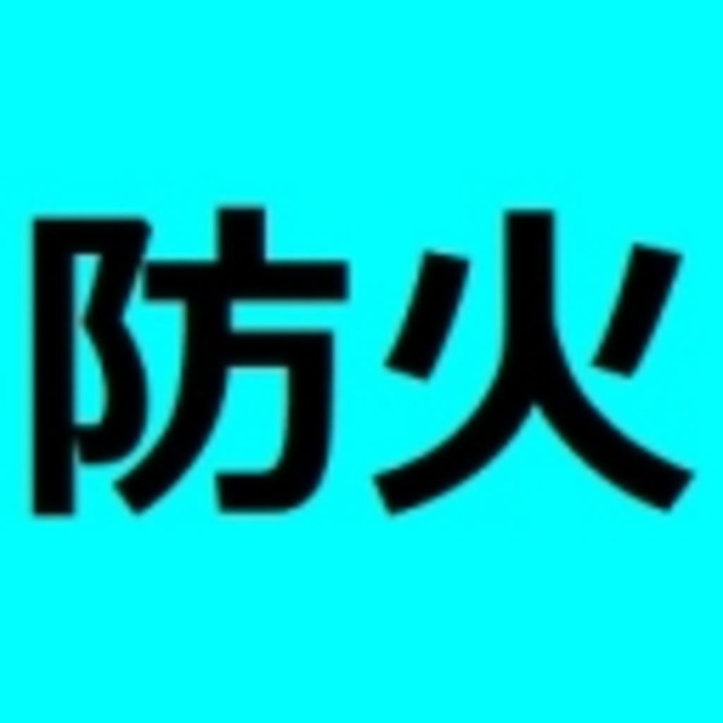 鳳迦の家焼き放送局