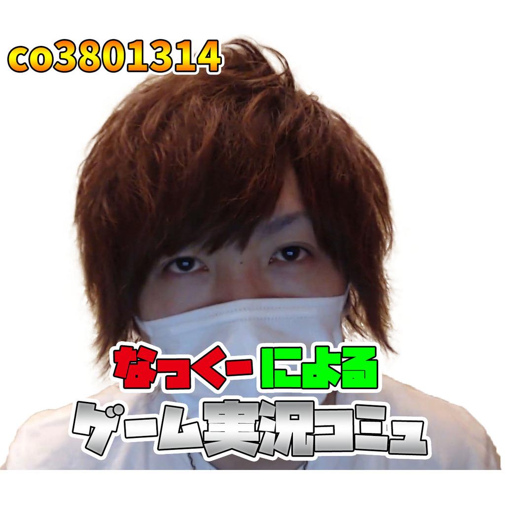「なっくー nakkuu」によるゲーム実況コミュ