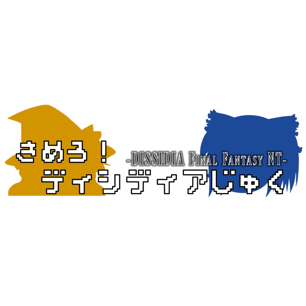 決めろ!ディシディア塾・ラーニングコモンズ