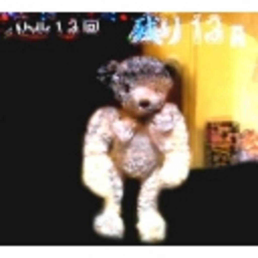 森のホラ~熊SF出現配信