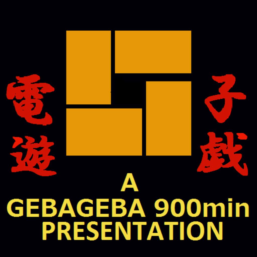 レトロゲームでゲバゲバ900分