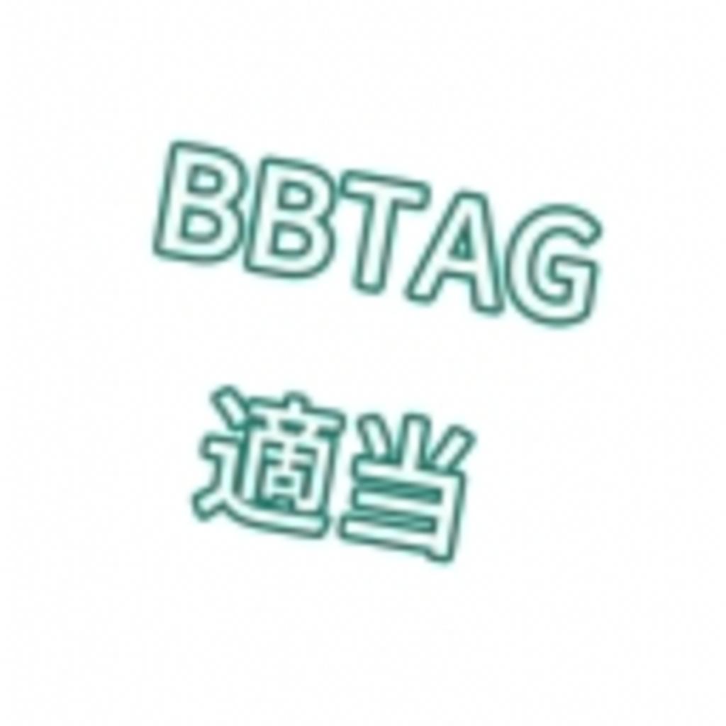 BBTAG(適当部屋)