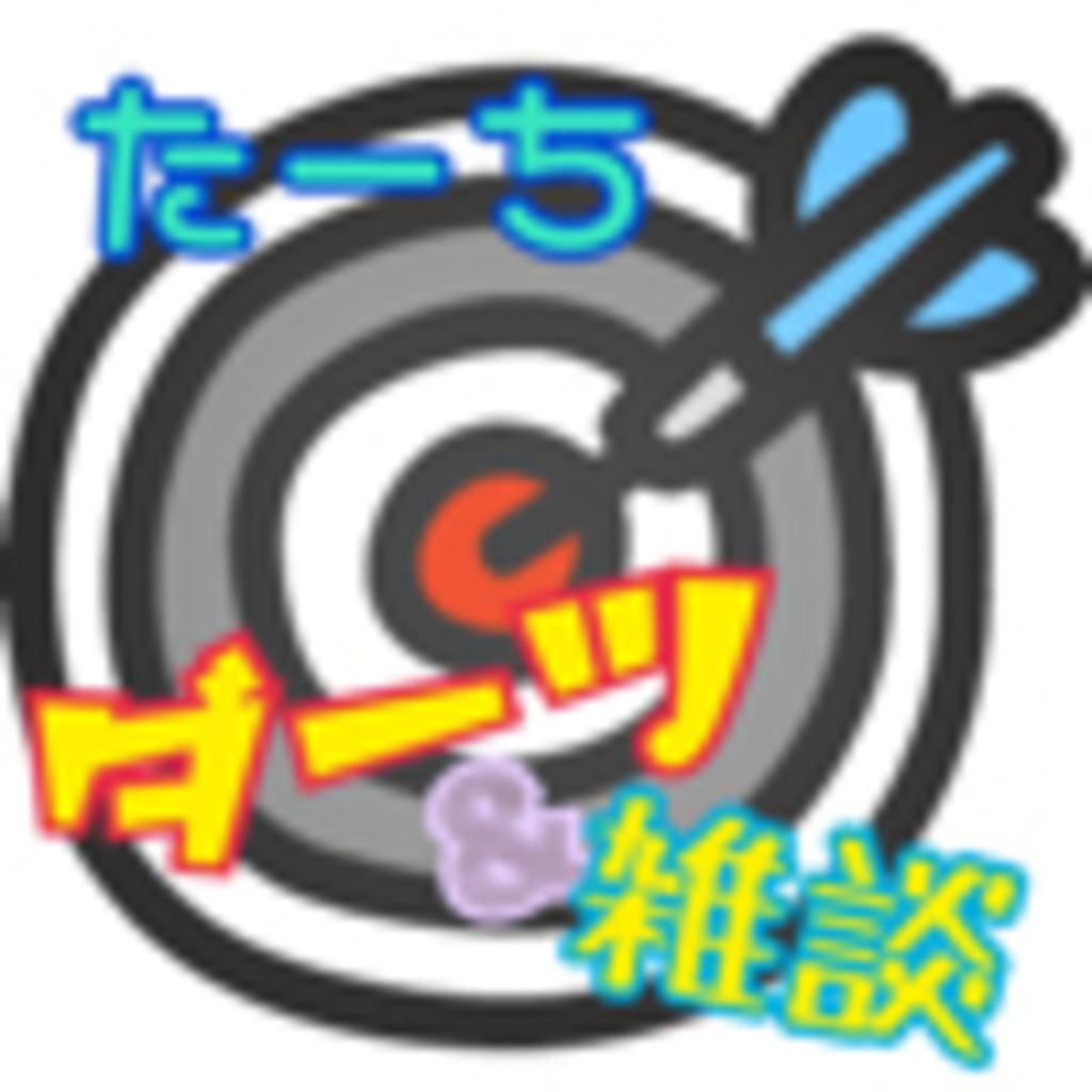 【ダーツダーツダーツ!】(=^x^=)